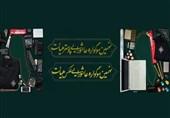 فراخوان نهمین سوگواره عاشورایی عکس و پوستر «هیأت» منتشر شد