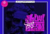 فصل دوم «اساطیر یونان» در خانه هنرمندان ایران کلید میخورد