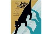شبنم قلیخانی با «فصل گربه آبیست» به تئاتر بازمیگردد
