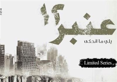 انفجار بندر بیروت سوژه ساخت سریال شد