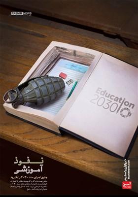 پوستر/ نفوذ آموزشی | جلوی اجرای سند 2030 را بگیرید
