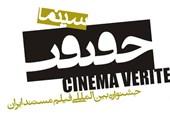 """""""سینماحقیقت"""" و راهی که به دیگر جشنوارهها نشان میدهد"""