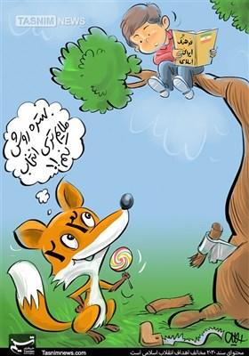 کاریکاتور/ روباه 2030 در کمین فرهنگ ایرانی اسلامی!