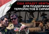 بیانیه روسیه و سوریه: آمریکا و تروریستها علیه منافع سوریها همکاری دارند