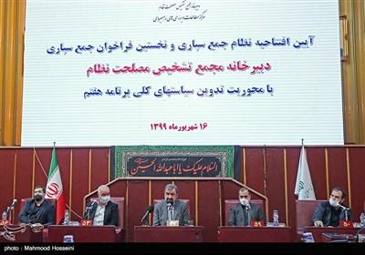 مراسم افتتاحیه نظام جمع سپاری و نخستین فراخوان جمع سپاری دبیرخانه مجمع تشخیص مصلحت نظام