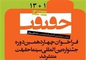 فراخوان چهاردهمین جشنواره بینالمللی «سینماحقیقت» منتشر شد