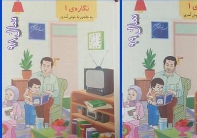 واکنش آموزشوپرورش به حذف تصویر قرآن از کتاب فارسی پایه اول