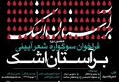 «محرم بیسردار» و «مدافعان سلامت» جزو بخشهای اصلی سوگواره شعر آیینی «بر آستان اشک»
