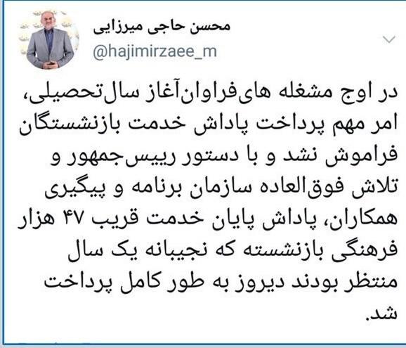 فرهنگیان , اخبار فرهنگیان بازنشسته , وزیر آموزش و پرورش ,