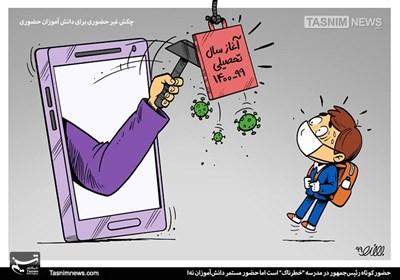 کاریکاتور/ چکش غیر حضوری برای دانشآموزان حضوری!