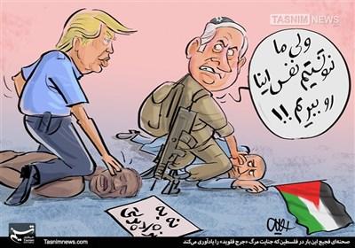 کاریکاتور/ زانوهای نژادپرستانه ظالم روی گردن مظلوم!