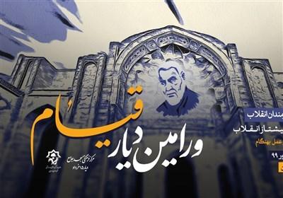 گردهمایی هنرمندان انقلاب اسلامی در «ورامین، دیار قیام»