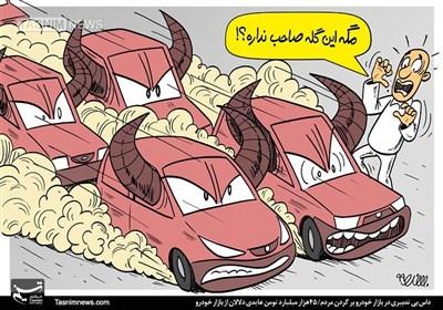 کاریکاتور/ داس بی تدبیری در بازار خودرو بر گردن مردم/ 45هزار میلیارد تومن عایدی دلالان از بازار خود