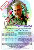 جشنواره ادبی «سرباز حاج قاسم» تمدید شد