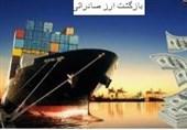 محدودیتهای صادرات سنگ آهن لغو شد/ وزارت صمت با ابلاغیه جدید بخشنامههای قبلی را ملغی کرد + جزئیات