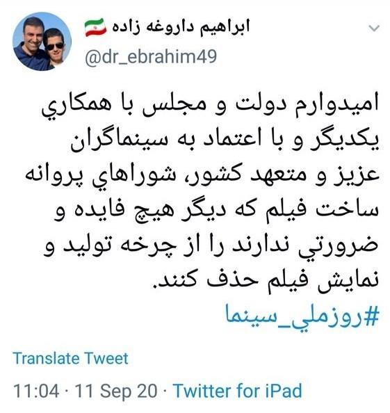 سینما، سینمای ایران، سازمان امور سینمایی و سمعی و بصری،