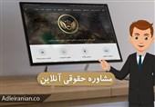 مشاوره آنلاین حقوقی رایگان با وکیل پایه یک دادگستری