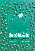 «عاشقانهها»ی مدافعان حرم منتشر شد/ برشهایی ناگفته از زندگی شهدای مدافع حرم