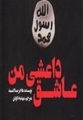 ویراست تازهای از «عاشق داعشی من» در بازار کتاب