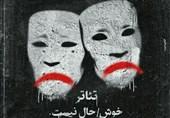 کرونا نفس هنرمندان آذربایجان شرقی را گرفت/حال و روز تئاتر خوش نیست