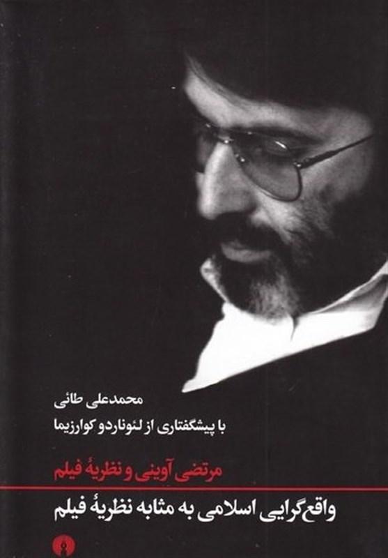 سینما , سینمای ایران , شهید سید مرتضی آوینی ,