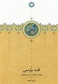 18 مقاله در باب «قند پارسی»/ ارمغانی از هند به ایران رسید
