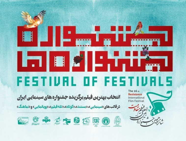 اسامی 12 فیلم منتخب بخش جشنواره جشنوارههای فیلم مقاومت اعلام شد