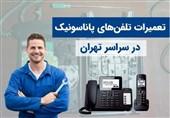 تعمیر تلفن ثابت و بیسیم پاناسونیک از غرب تا شرق تهران