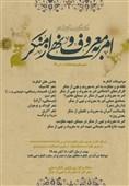 """کنگره شعر امربه معروف و نهی از منکر با بخش ویژه """"سردار سلیمانی"""" آغاز بهکار کرد"""