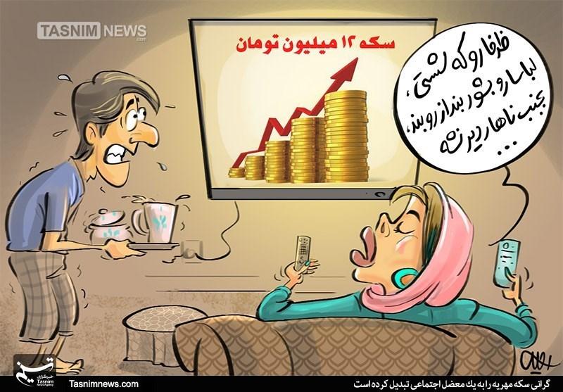 کاریکاتور/ اندراحوالان سکه 12 میلیونی!