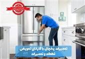 تعمیر یخچال در محل با اعزام تعمیرکار در تهران در تکنیک سرویس پارس
