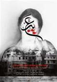 ماجرای اسارت خانم خبرنگار توسط داعش/ شروع پخش از 31 شهریورماه در تلویزیون