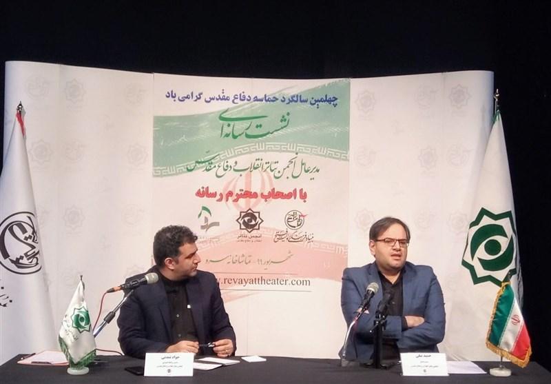 برنامههای انجمن تئاتر انقلاب و دفاع مقدس به مناسبت 40 سالگی جنگ تحمیلی تشریح شد
