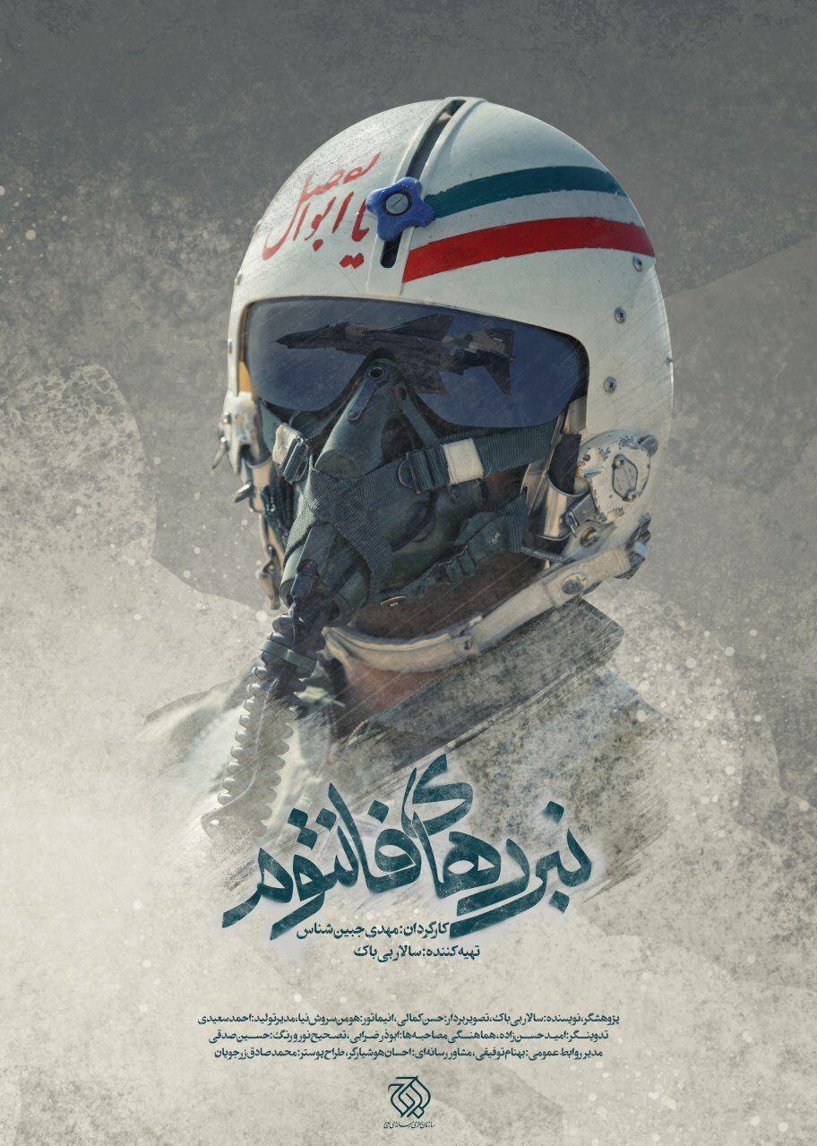 «نبردهای فانتوم»، روایتی دیده نشده از 8 سال جنگ هوایی ایران و عراق رونمایی میشود