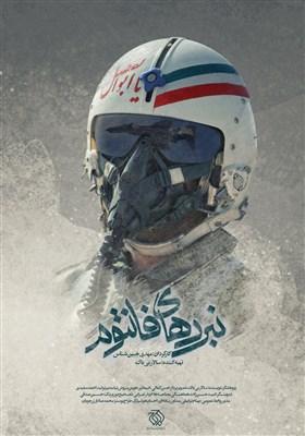 «نبردهای فانتوم»، روایتی دیده نشده از ۸ سال جنگ هوایی ایران و عراق رونمایی میشود