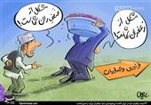 کاریکاتور/ مشکل از ضعف ران است! 94درصد زعفران دنیا در ایران کشت میشود ولی...!!!