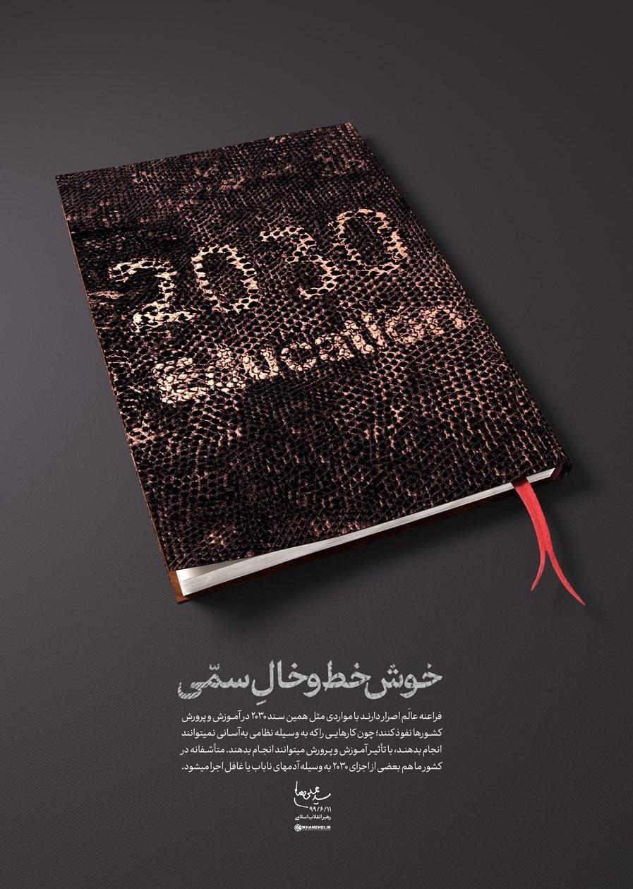 پوستر , عکس , هنرهای تجسمی , سند 2030 یونسکو , وزارت آموزش و پرورش ,