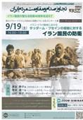 برنامه رایزنی فرهنگی سفارت ایران در ژاپن به مناسبت چهلمین سالگرد دفاع مقدس