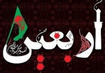 """مراسم اربعین حسینی در شهرستان پردیس با طرح """"هر خانه یک حسینیه"""" برگزار میشود"""