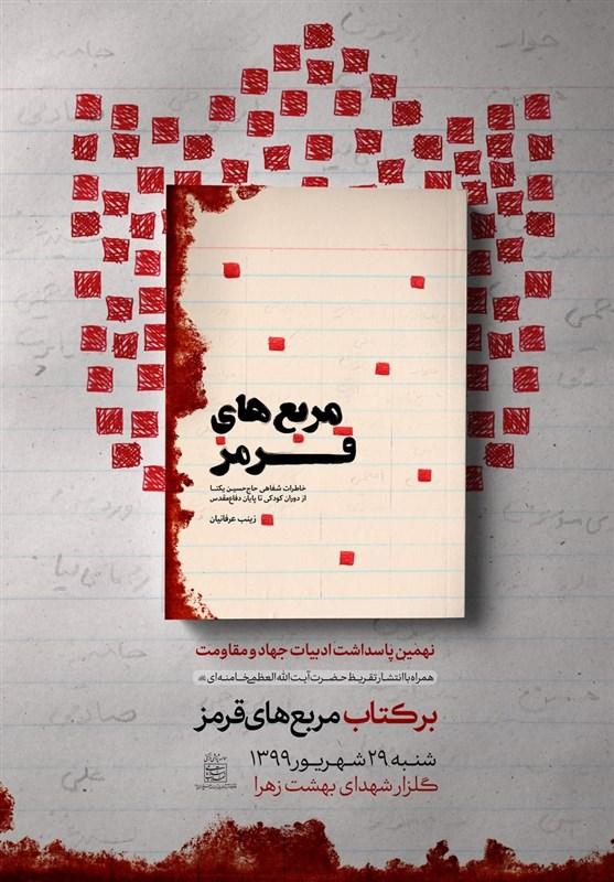 امام خامنهای , هفته دفاع مقدس ,