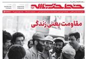"""شماره جدید خط حزبالله با عنوان """"مقاومت یعنی زندگی"""" منتشر شد"""