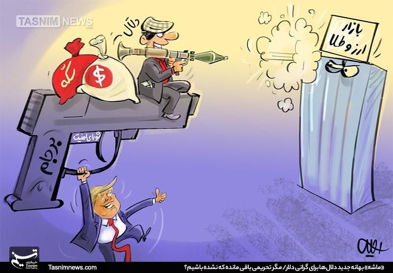 کاریکاتور/ «ماشه» بهانه جدید دلالها برای گرانی دلار/ مگر تح ...