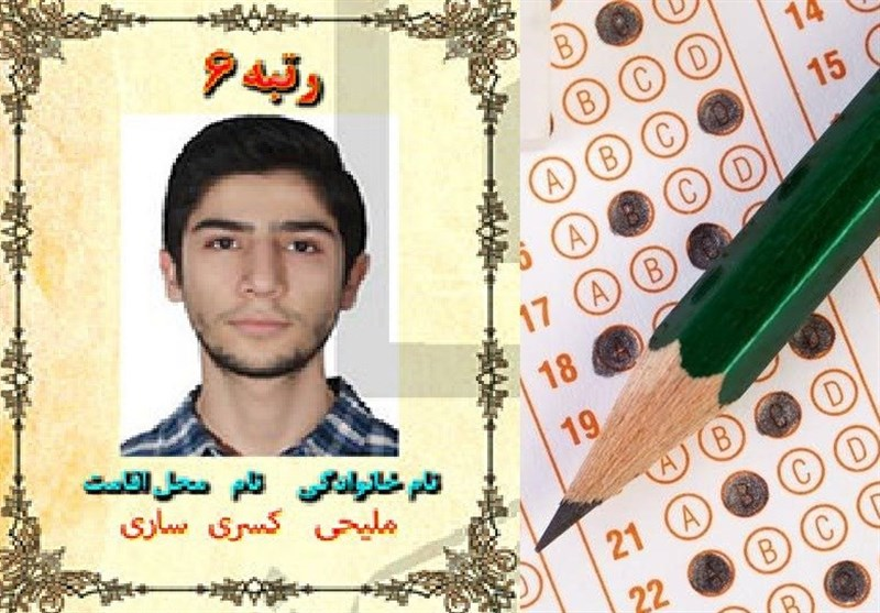 مازندران | رتبه 6 کنکور ریاضی: با علاقه خودم رشته ریاضی را انتخاب کردم