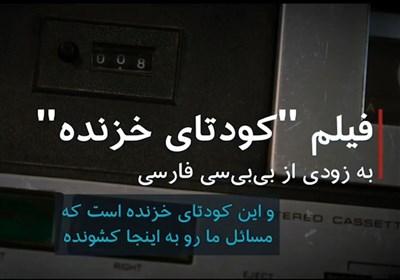 آیا جلسه سپاه که بی بی سی فارسی مستند خود را بر اساس آن ساخته، محرمانه است؟
