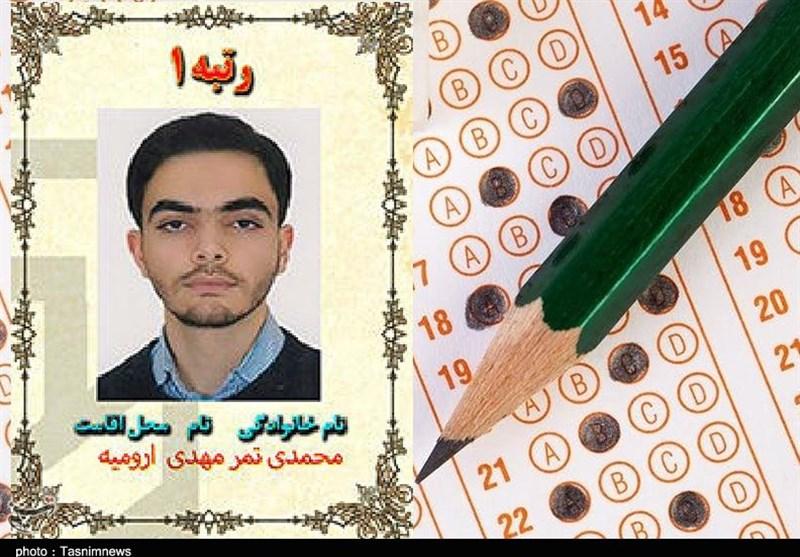 آذربایجان غربی| رتبه اول کنکور انسانی: خشنودی خانواده بیشتر از همه خوشحالم کرد/ روزی 8 ساعت درس خواندم