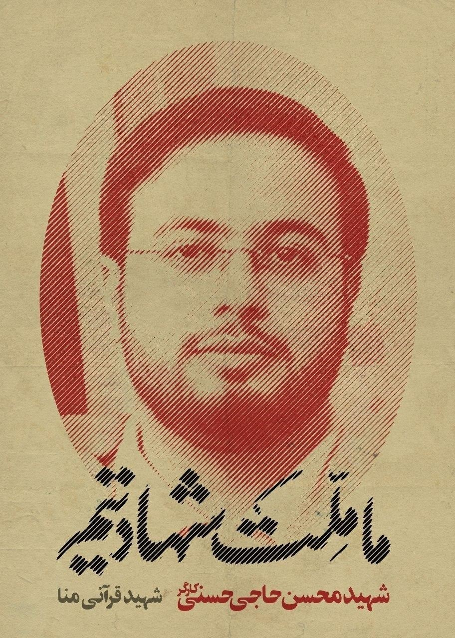 هنرهای تجسمی , پوستر , هفته دفاع مقدس , دفاع مقدس , عکس , خانه طراحان انقلاب اسلامی ,