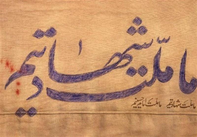 سری سوم پوسترهای «ما ملت شهادتیم» منتشر شد