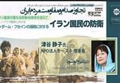 """نشست تخصصی و مجازی """"تجاوز صدام و مقاومت مردم ایران"""" در ژاپن برگزار شد"""