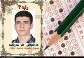 گلستان| رتبه 3 کنکور تجربی: اولویتم تحصیل در رشته پزشکی دانشگاه تهران است/ کنکوریها مسیر درست را پیدا کنند