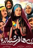 نگاهی به «زنها فرشتهاند 2»|ظهور و سقوط سینمای کمدی ایران